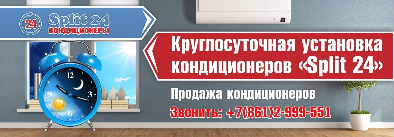 Отзывы продажа и установка кондиционеров в Краснодаре кондиционер с установкой в березниках